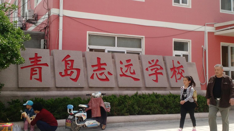 青岛志远学校安装案列