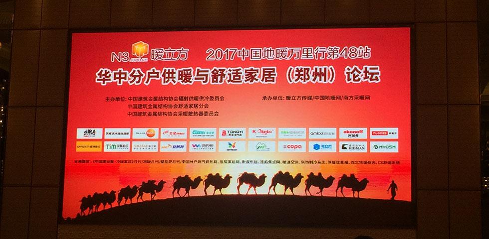基德曼亮相2017暖立方中国万里行第48站(郑州)