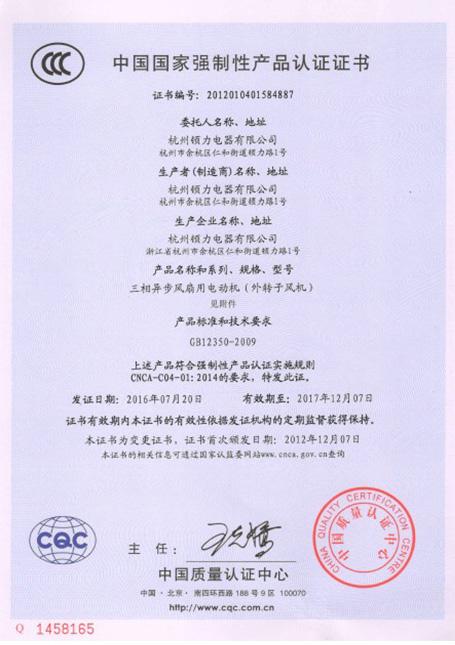 中国CCC安全强制认证