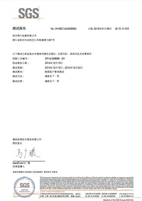 RoHS欧盟环保认证