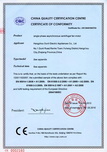 CE欧盟安全认证