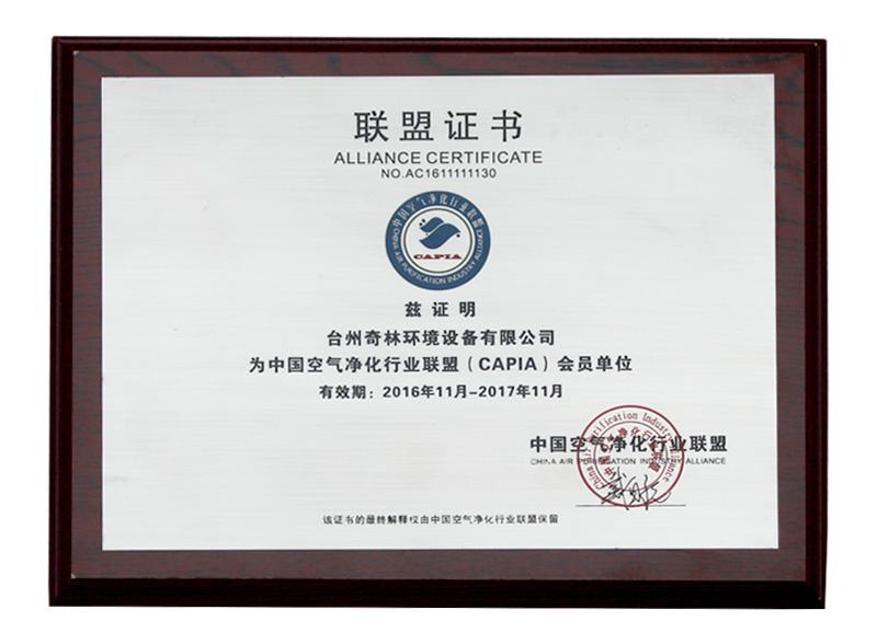 中国空气净化行业联盟会员单位