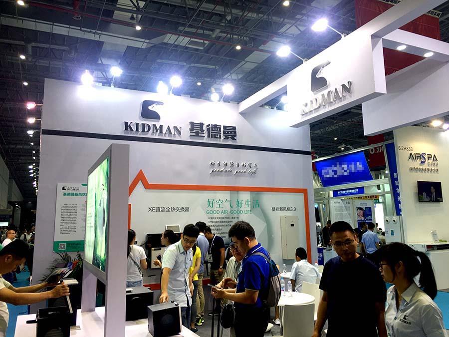第三届ECOTECH CHINA上海国际空气新风展
